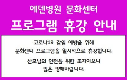 [문화센터 휴강안내]