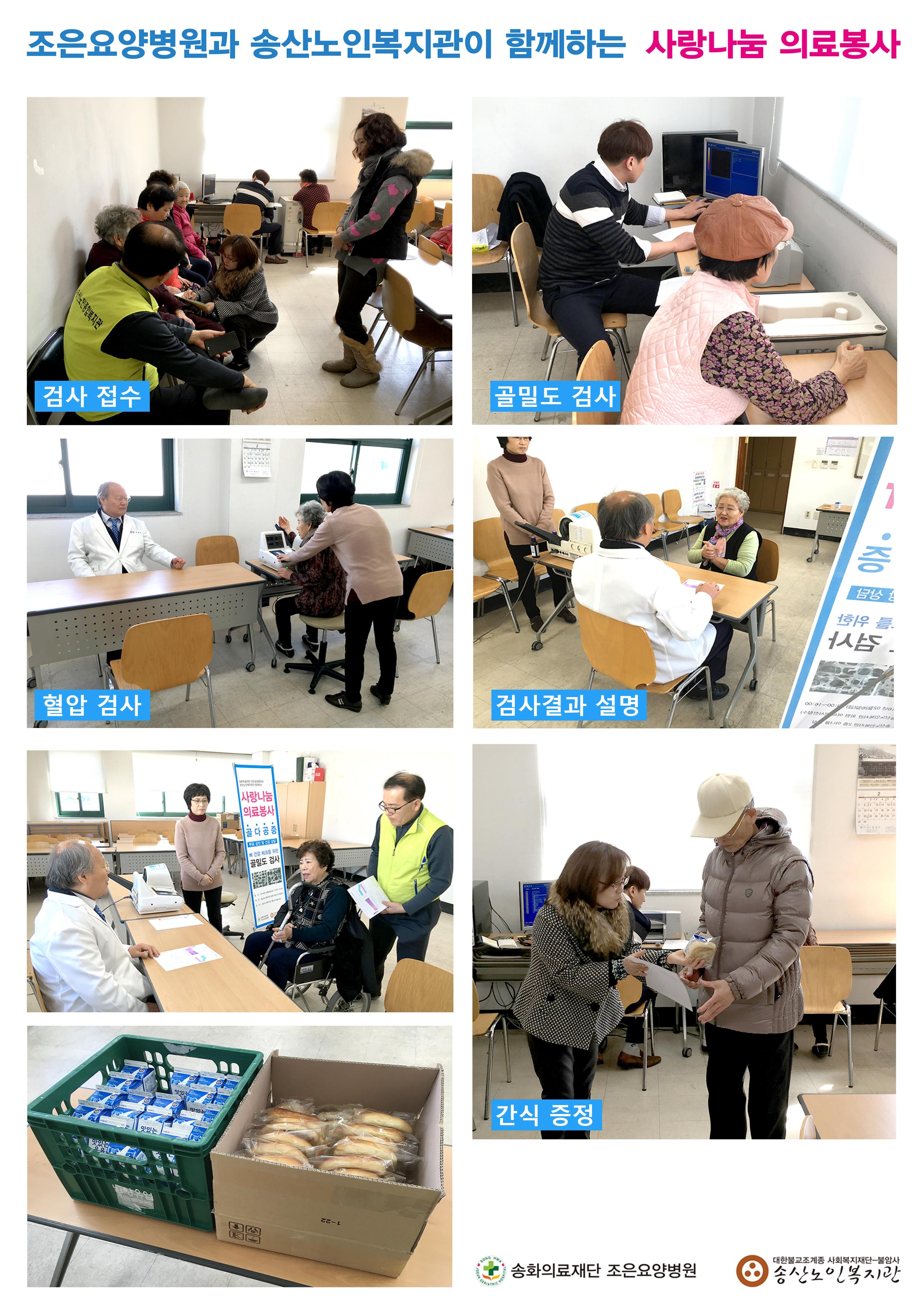 2016년 송산 노인종합복지관 어르신들을 대상으로 봉사활동을 진행하였습니다.