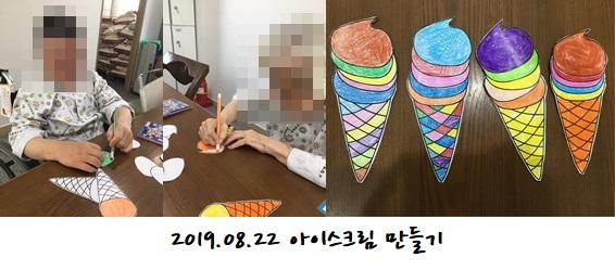 20191.08.22 아이스크림 만들기
