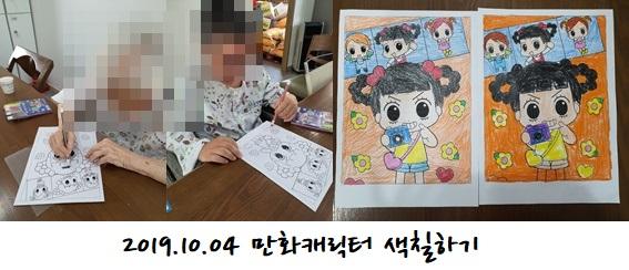 2019.10.04 만화캐릭터 색칠하기