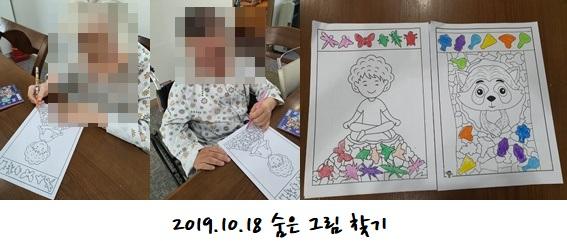 2019.10.18 숨은 그림 찾기
