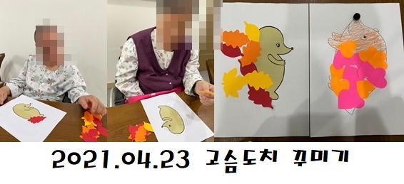 2021.04.23 고슴도치 꾸미기