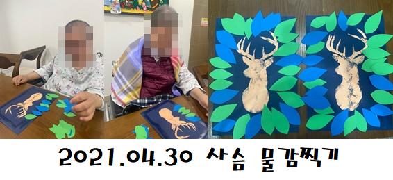 2021.04.30 사슴 물감 찍기