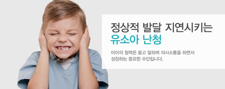 정상적 발달 지연시키는 유소아 난청
