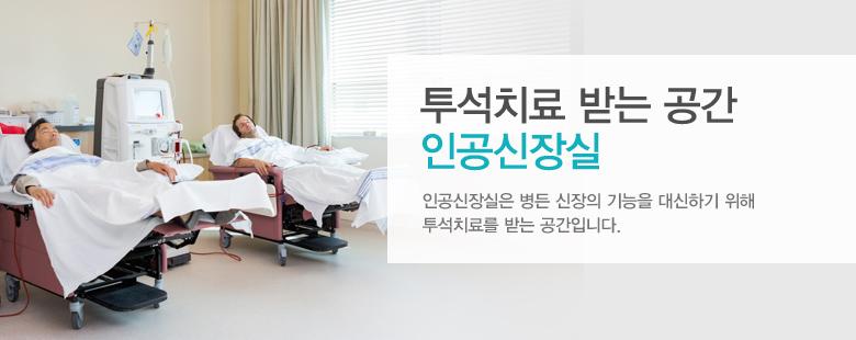 투석치료 받는 공간 인공신장실