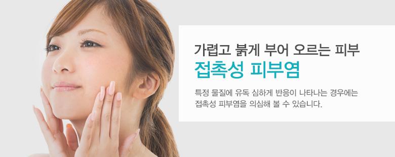 가렵고 붉게 부어 오르는 피부 접촉성 피부염