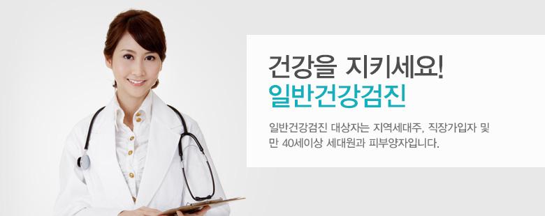 건강을 지키세요! 일반건강검진