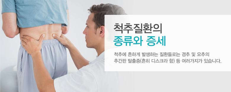 척추질환의 종류와 증세