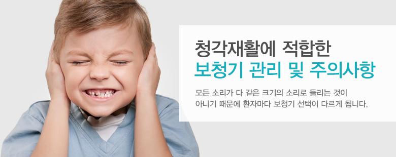 청각재활에 적합한 보청기 관리 및 주의사항