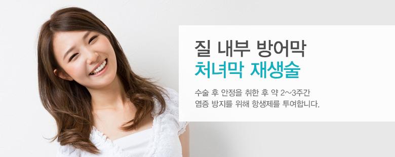질 내부 방어막 처녀막 재생술