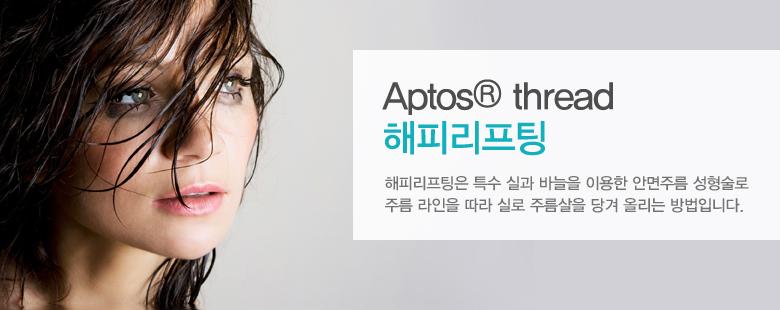 Aptos® thread 해피리프팅