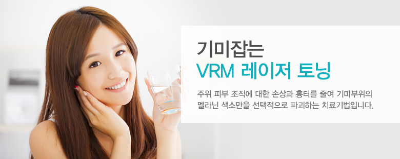 기미잡는 VRM 레이저 토닝