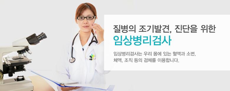 질병의 조기발견, 진다을 위한 임상병리검사