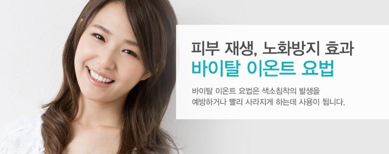 피부 재생, 노화방지 효과 바이탈 이온트 요법