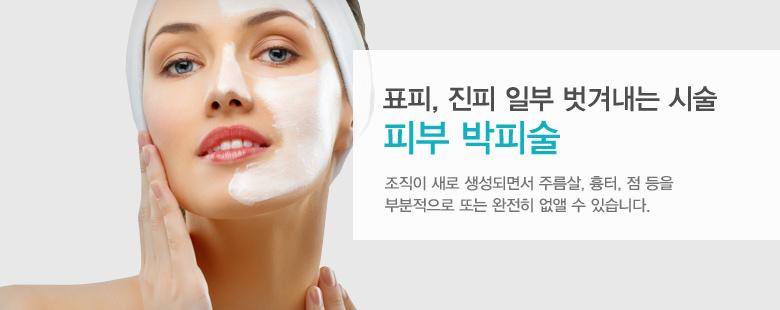 표피, 진피 일부 벗겨내는 시술 피부 박피술