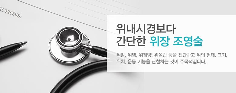 위내시경보다 간단한 위장 조영술