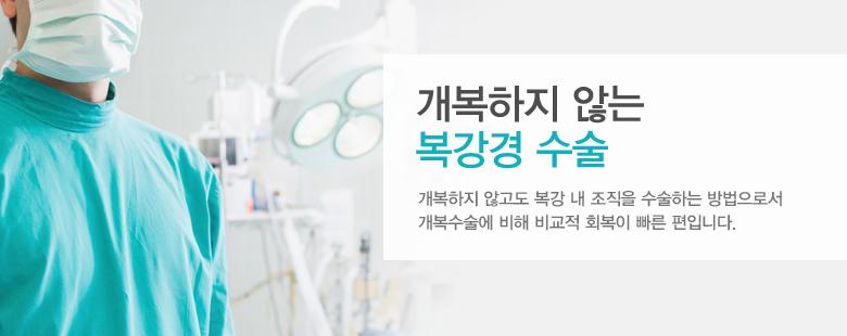 개복하지 않는 복강경 수술
