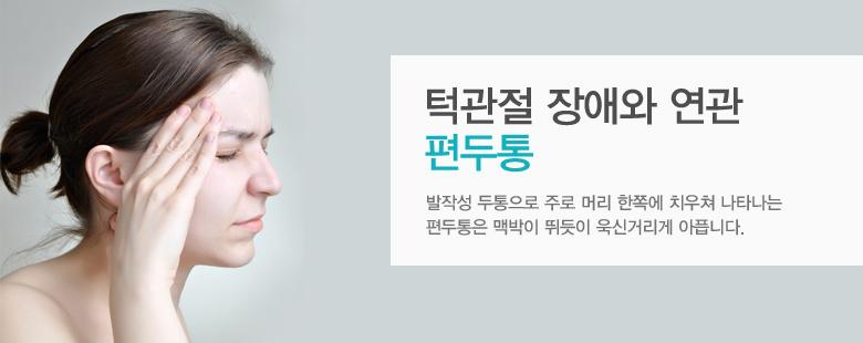 턱관절 장애와 연관 편두통