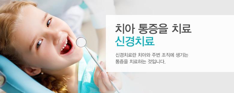 치아 통증을 치료 신경치료