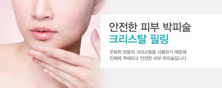 안전한 피부 박피술 크리스탈 필링