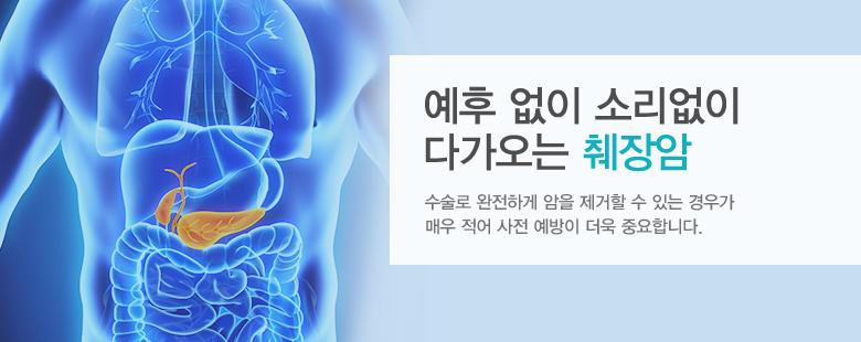 예후 없이 소리없이 다가오는 췌장암