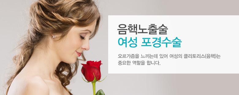 음핵노출술 여성 포경수술
