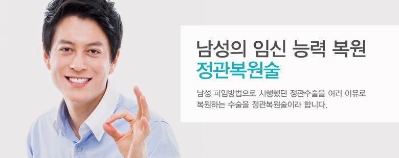남성의 임신 능력 복원 정관복원술