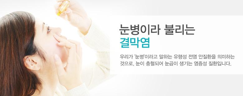 눈병이라 불리는 결막염