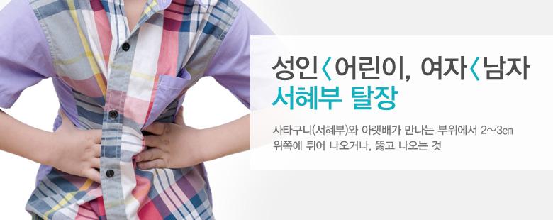 성인<어린이, 여자<남자 서혜부 탈장