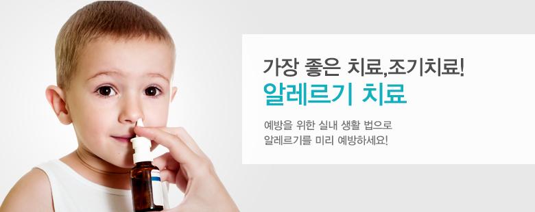 가장 좋은 치료,조기치료! 알레르기 치료