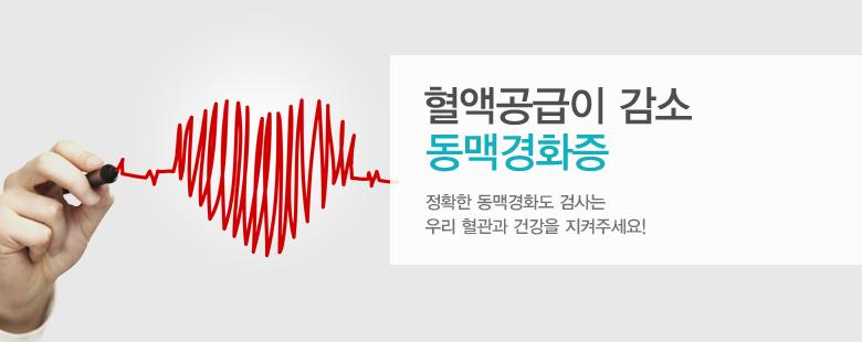 혈액공급이 감소 동맥경화증