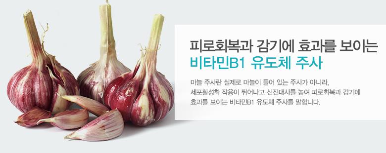 피로회복과 감기에 효과를 보이는 비타민B1 유도체 주사