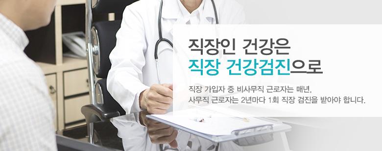 직장인 건강은 직장 건강검진으로 직장 가입자 중 비사무직 근로자는 매년, 사무직 근로자는 2년마다 1회 직장 검진을 받아야 합니다.