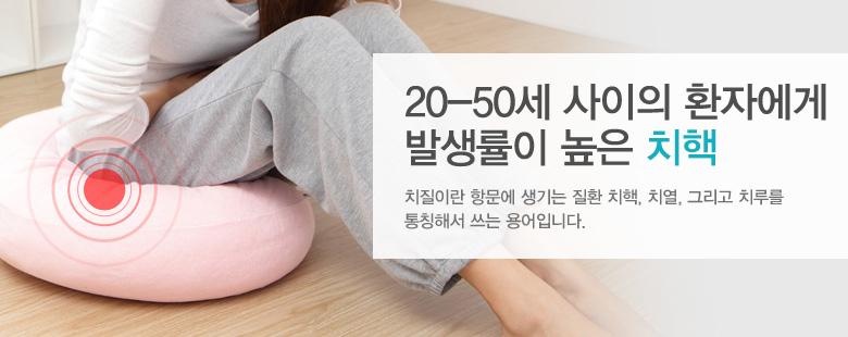 20-50세 사이의 환자에게 발생률이 높은 치핵