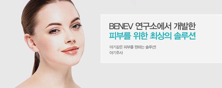 BENEV 연구소에서 개발한 피부를 위한 최상의 솔루션