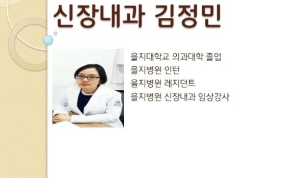 신장내과 김정민