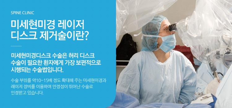 미세현미경 레이저 디스크 제거술이란? 미세현미경디스크 수술은 허리 디스크 수술이 필요한 환자에게 가장 보편적으로 시행되는 수술법입니다.
