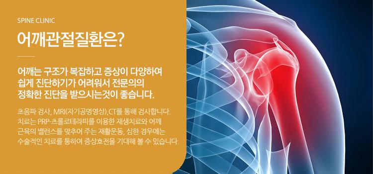 어깨관절질환은? 어깨는 구조가 복잡하고 증상이 다양하여 쉽게 진단하기가 어려워서 관절 전문의의 정확한 진단을 받으시는것이 좋습니다.