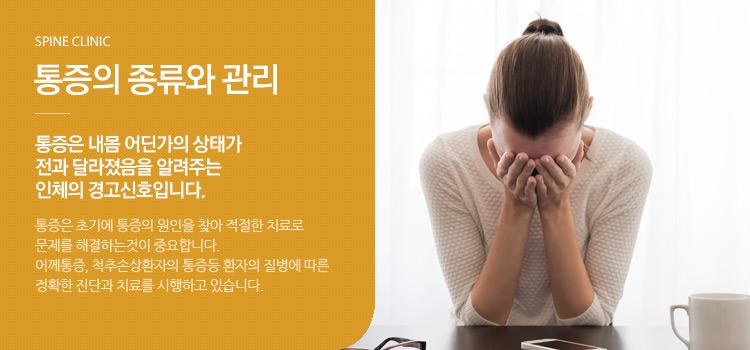 통증의 종류와 관리 통증은 내몸 어딘가의 상태가 전과 달라졌음을 알려주는 인체의 경고신호입니다.
