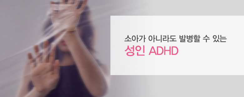 성인 ADHD 클리닉