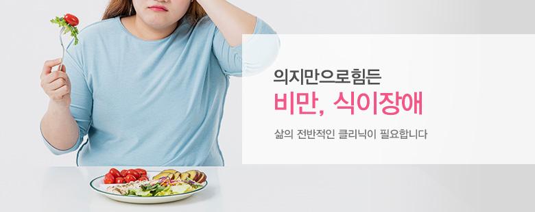 비만/식이장애 클리닉