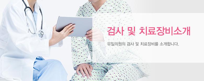 검사 및 치료장비소개