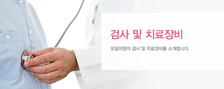 검사 및 치료장비